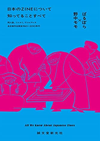 日本のZINEについて知ってることすべて: 同人誌、ミニコミ、リトルプレス―自主制作出版史1960~2010年代