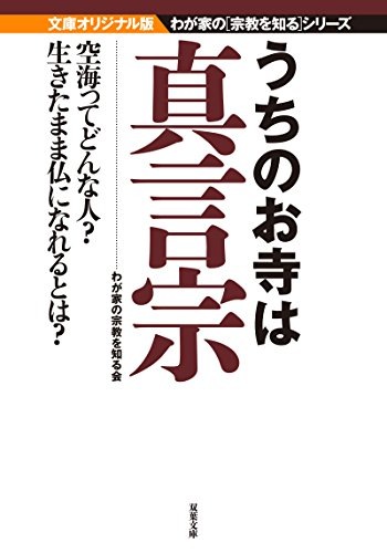 うちのお寺は真言宗-我が家の宗教を知るシリーズ (双葉文庫)