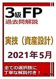 3級FP過去問解説 2021年5月実技(資産設計)