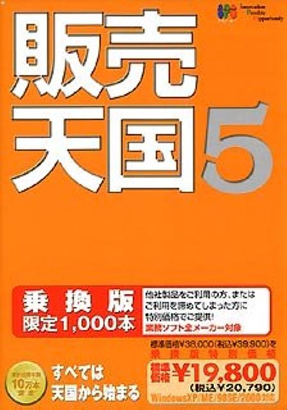 選択する道路ラベンダー販売天国 5 乗換版