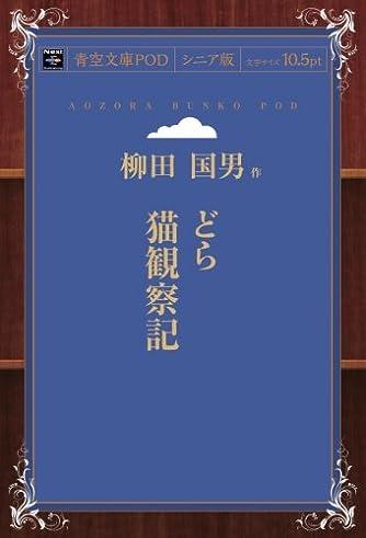 どら猫観察記 (青空文庫POD(シニア版))