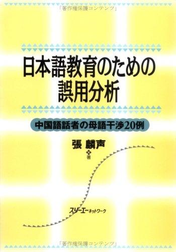 日本語教育のための誤用分析―中国語話者の母語干渉20例の詳細を見る