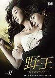 野王~愛と欲望の果て~ スタンダードDVD BOX2 スペシャルプライス版