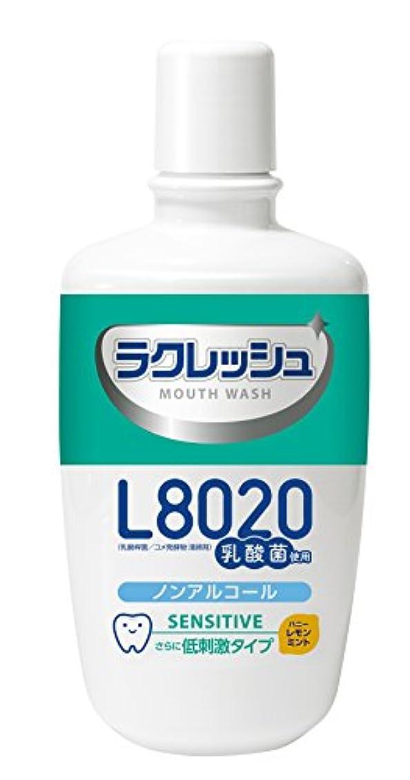 解釈開始ガウンジェクス L8020乳酸菌 ラクレッシュ センシティブ 洗口液 300mL