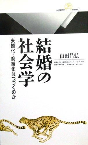 結婚の社会学―未婚化・晩婚化はつづくのか (丸善ライブラリー)