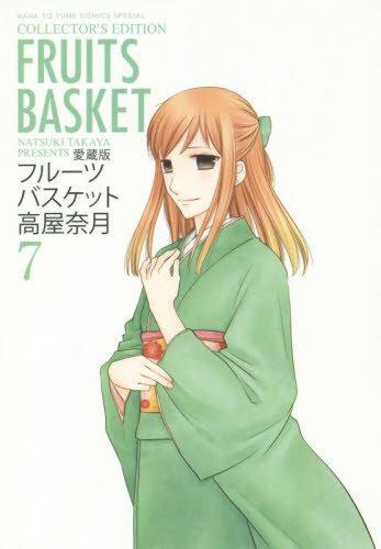 愛蔵版 フルーツバスケット 7 (花とゆめCOMICSスペシャル)