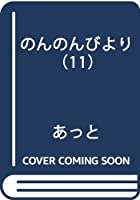 のんのんびより 第11巻