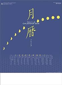 新日本カレンダー 2016年 月暦 カレンダー 壁掛け 8169