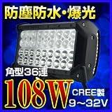 最新型 7560ルーメン 四列CREE製108WLED作業灯 広角狭角兼用 1年保証