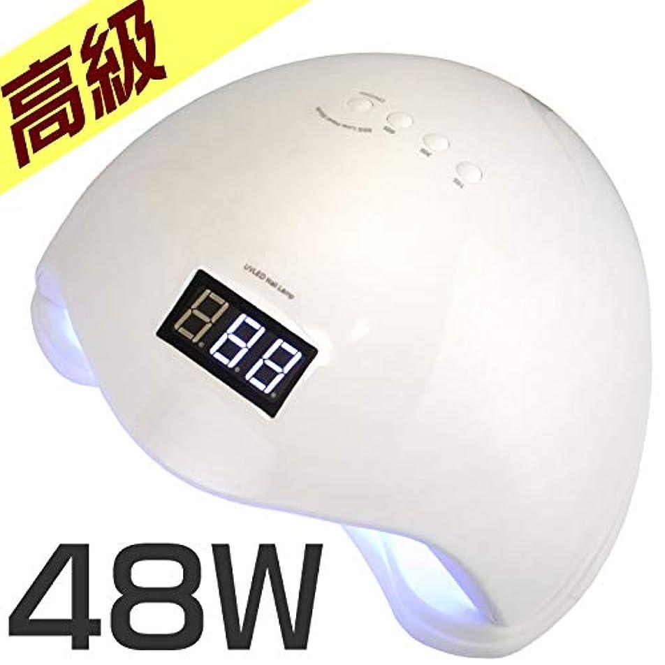 慣らす激しい最後のLEDライト 48W デジタルカウンター ジェルネイル用 UVライト ほとんどのジェルが高速で硬化 人感センサー