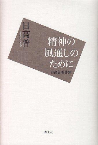 精神の風通しのために 日高普著作集 / 日高 普