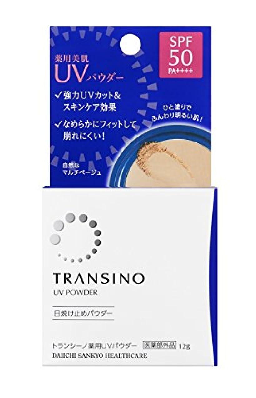 北カニ抑制トランシーノ 薬用UVパウダー 12g SPF50 PA++++