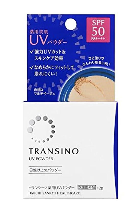 ネズミ遠い意味のあるトランシーノ 薬用UVパウダー 12g SPF50 PA++++