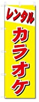 のぼり のぼり旗 レンタル カラオケ (W600×H1800)