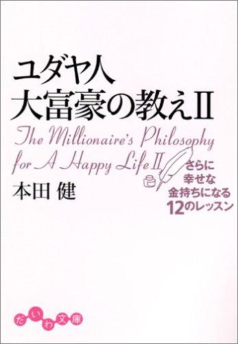 ユダヤ人大富豪の教え〈2〉さらに幸せな金持ちになる12のレッスン (だいわ文庫)の詳細を見る