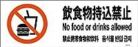 標識スクエア「 飲食物持込禁止 」ヨコ・大【プレート 看板】400×138mm CTK2196 4枚組