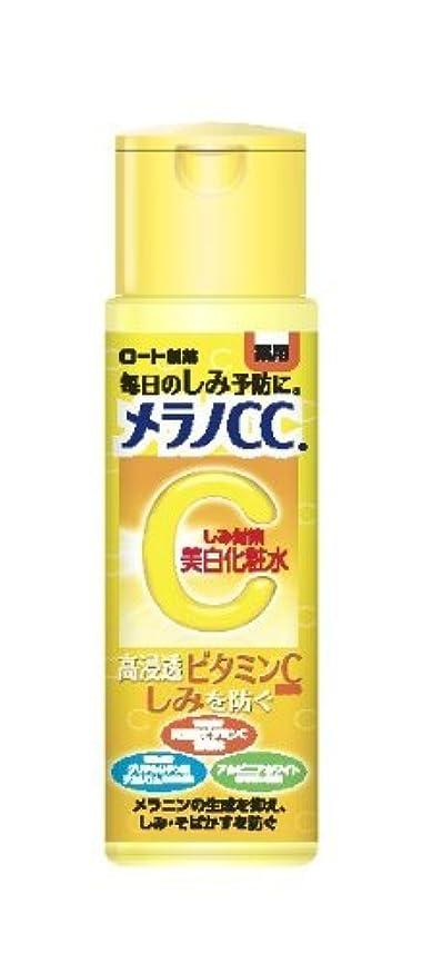 鉛トランスペアレント推進メラノCC 薬用しみ対策 美白化粧水 170mL (医薬部外品)