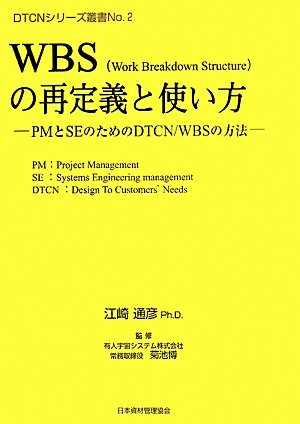 『WBS(Work Breakdown Structure)の再定義と使い方―PMとSEのためのDTCN/WBSの方法 (DTCNシリーズ叢書)』のトップ画像