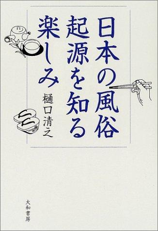 日本の風俗 起源を知る楽しみの詳細を見る