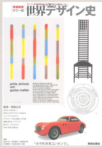 増補新装 カラー版 世界デザイン史