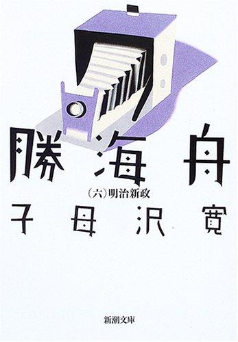 勝海舟〈第6巻〉明治新政 (新潮文庫)