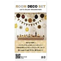 ルームデコセット(ROOM DECO SET) ラグジュアリーカラー