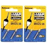 パナソニック リチウム電池 BR425 2 セット(4本)