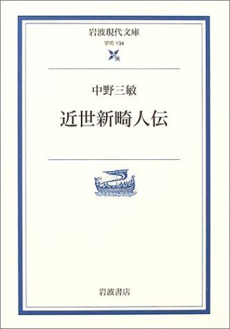 近世新畸人伝 (岩波現代文庫)の詳細を見る