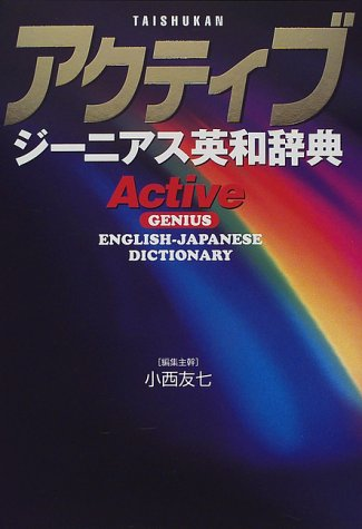 アクティブ ジーニアス英和辞典の詳細を見る