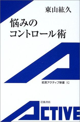 悩みのコントロール術 (岩波アクティブ新書)の詳細を見る