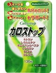 ユウキ製薬(株) カロストップ6個セット