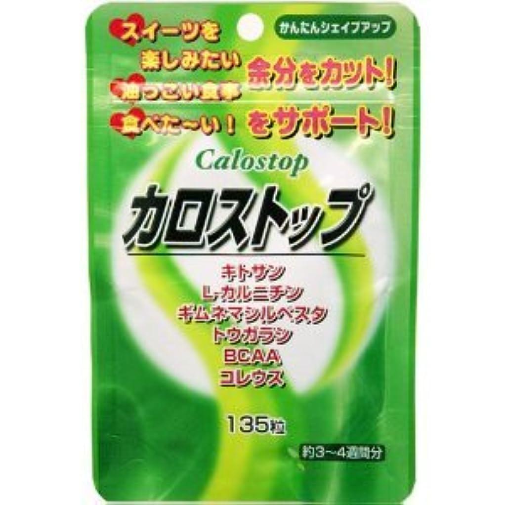 トレード現れる独特のユウキ製薬(株) カロストップ6個セット