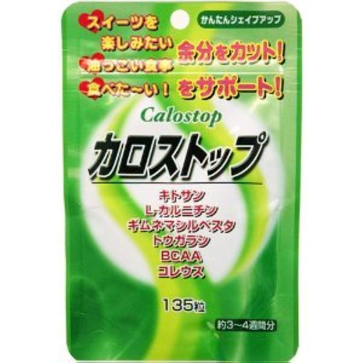 ツーリストメドレー多用途ユウキ製薬(株) カロストップ6個セット