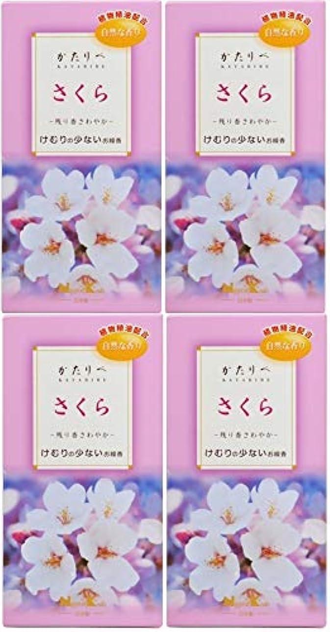 些細な激しい愛情深い【まとめ買い】かたりべ さくら バラ詰×4個