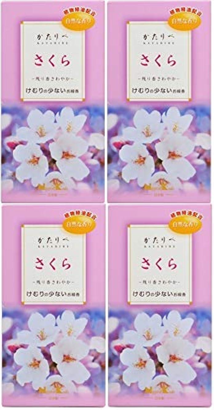 絶え間ない出来事飢【まとめ買い】かたりべ さくら バラ詰×4個