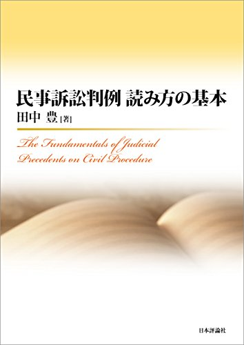 民事訴訟判例 読み方の基本 The Fundamentals of Judicial Precedents on Civil Procedure
