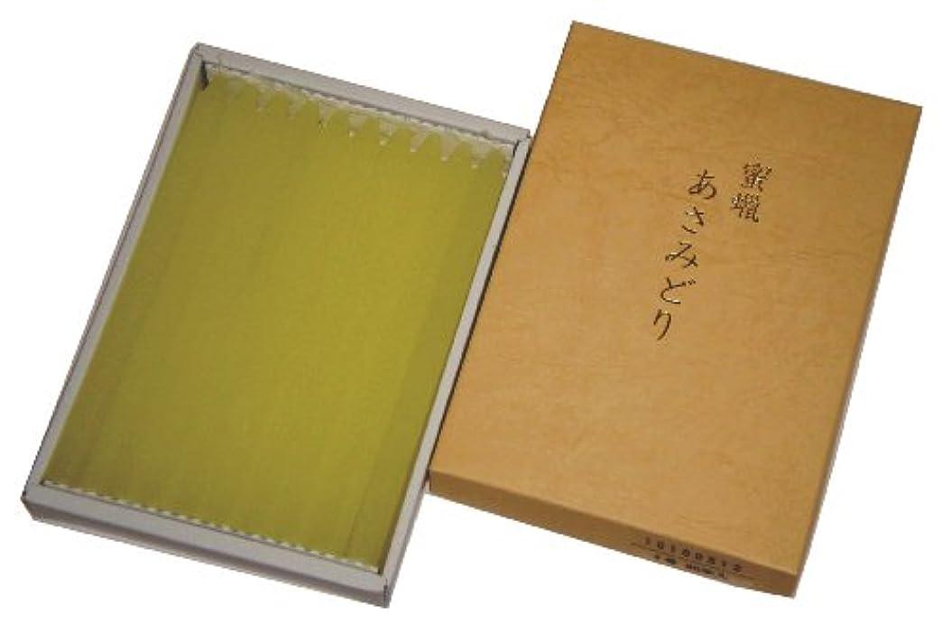 セッション掻く祖母鳥居のローソク 蜜蝋 あさみどり 3号20本入り 印刷箱 #100512