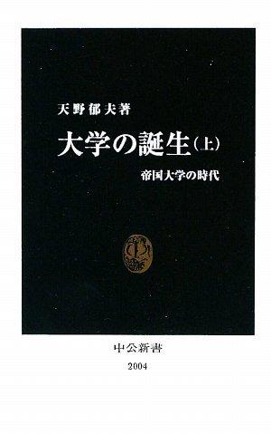 大学の誕生〈上〉帝国大学の時代 (中公新書)の詳細を見る