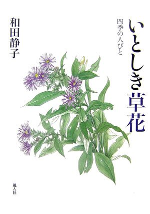 いとしき草花—四季の人びと