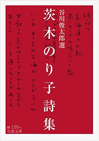 茨木のり子詩集 (岩波文庫)