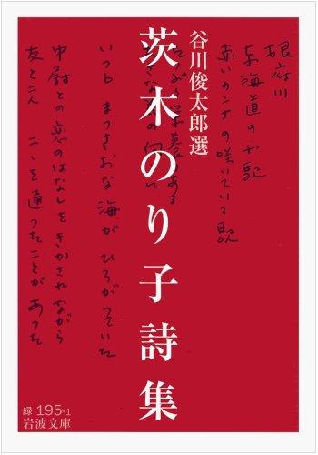 茨木のり子詩集 (岩波文庫)の詳細を見る