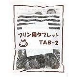 【 業務用 】 仙波糖化工業 プリン用タブレット 200g 錠剤カラメル 固形カラメル カラメル
