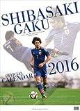 2016年カレンダー柴崎岳