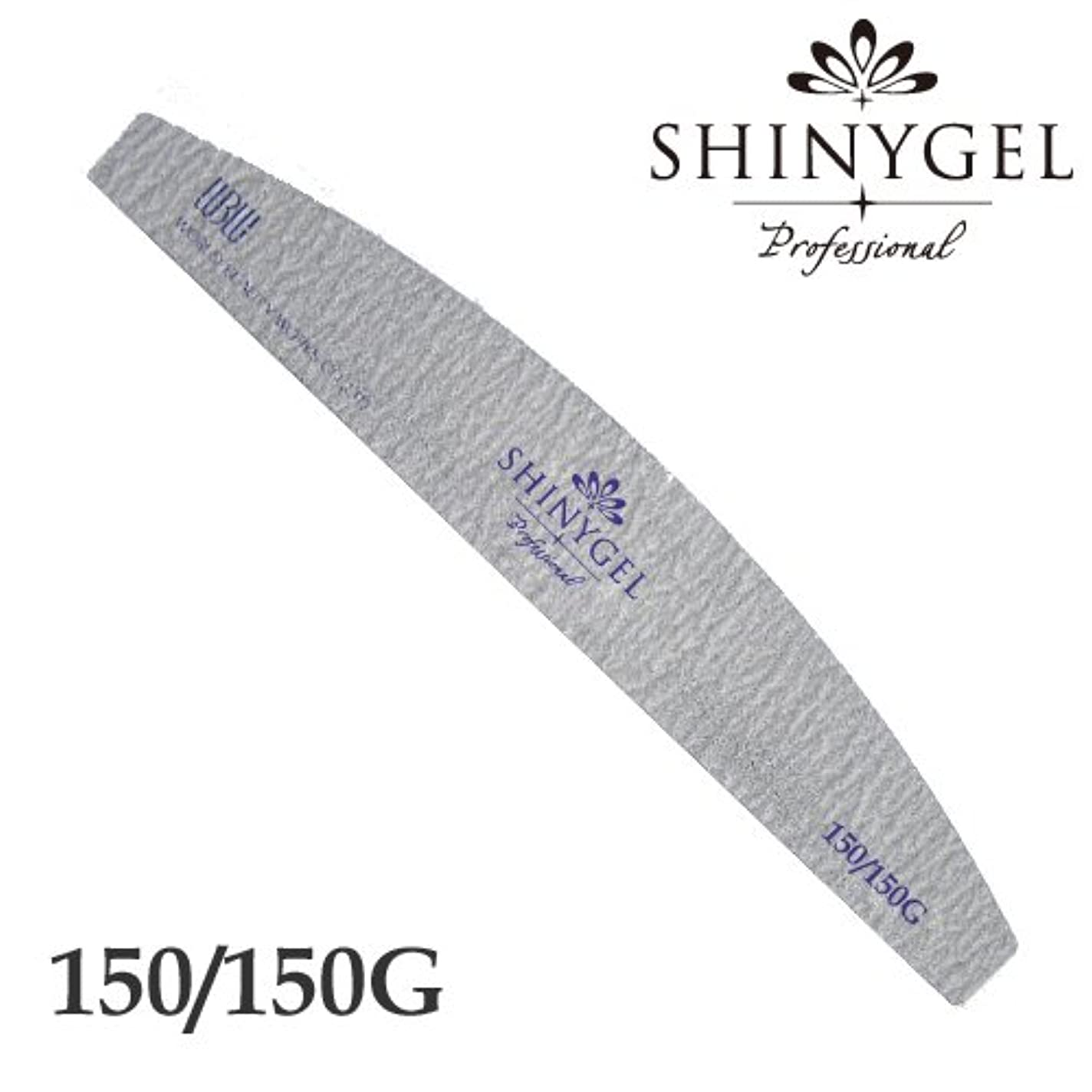 情熱パキスタン入るSHINYGEL Professional シャイニージェルプロフェッショナル ゼブラファイル ブラック(アーチ型) 150/150G ジェルネイル 爪やすり