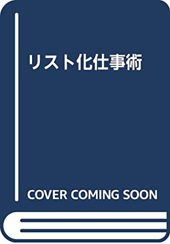 リスト化仕事術(仮)