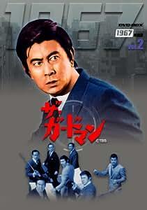 ザ・ガードマン1967年度 DVD-BOX 後編