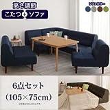 家具 おしゃれ ダイニングセット 6点セット(105×75cm)グリーン こたつもソファーも高さ調節できるリビングダイニングセット