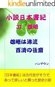 小説日本書紀37雄略 雄略は沸流百済の後裔