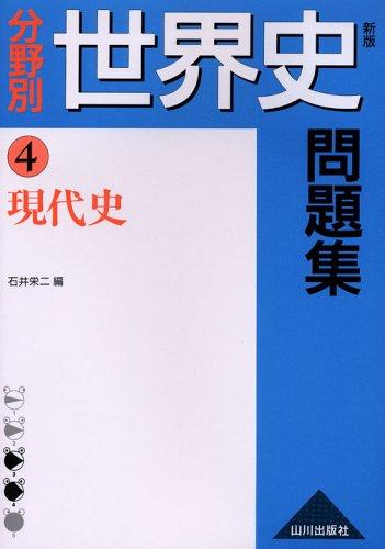 分野別世界史問題集 (4)