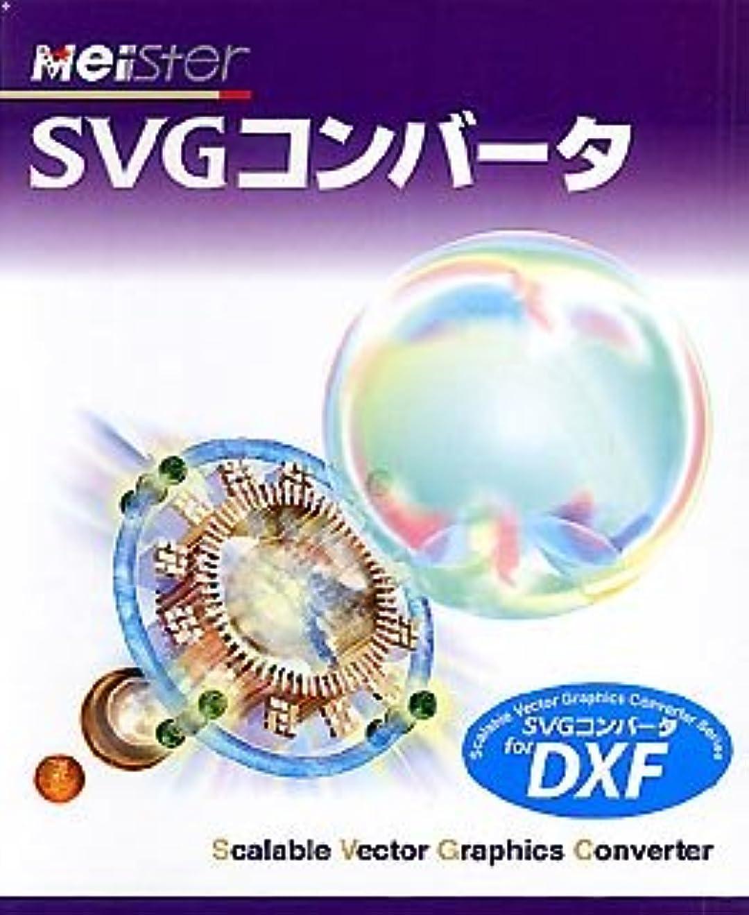 終わった敬礼出版SVGコンバータ for DXF